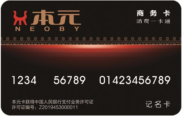 云南本元支付管理有限公司